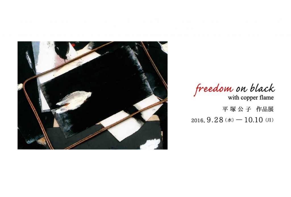 freedom-on-black-omote